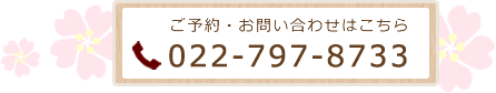 TEL:022-797-8733